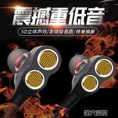 有線耳機 k3耳機入耳式重低音炮手機有線耳塞通用男女帶麥 第六空間