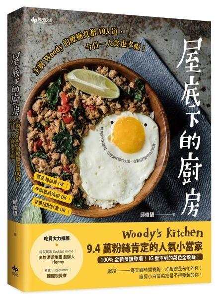 屋底下的廚房:主廚Woody的療癒食譜103道,今日一人食也幸福!【城邦讀書花園】