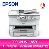 分期0利率 EPSON WF-8591 A3彩色省印高速商用微噴複合機