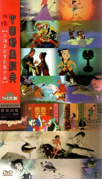 中國動畫經典 套裝 DVD(購潮8)