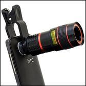 iPhone 6s 手機 鏡頭 望遠鏡頭 8X 8倍 夾式 長焦外接鏡頭 魚眼 手機 平板 三星 HTC【RI335】