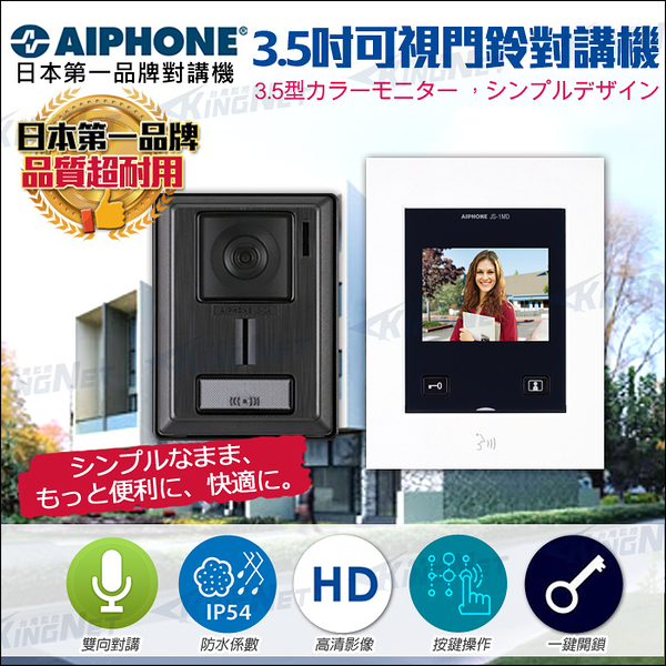 AIPHONE 3.5吋可視門鈴對講機組 日本第一品牌 門鈴 電鈴 支援開鎖 台灣安防 監視器
