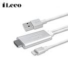 【iLeco】蘋果轉HDMI影音鏡像線(APM-504)