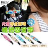 普特車旅精品【CQ0290】嬰幼兒推車安全座椅等打瞌睡睡覺安全固定帶睡覺
