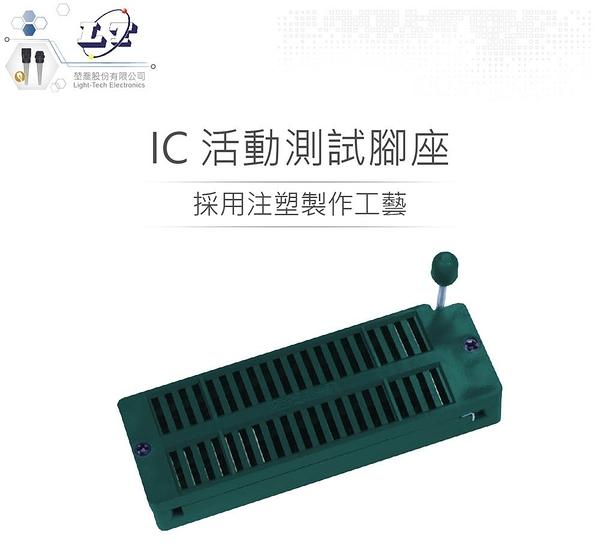 『堃邑Oget』40P DIP IC活動腳座 測試插座 緊鎖座