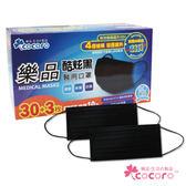 【COCORO樂品】四層醫用口罩(成人專用)酷炫黑 33枚 樂品 醫用口罩(未滅菌)
