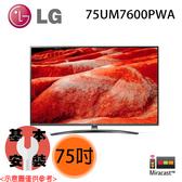 【LG樂金】LG 75吋 UHD 4K物聯網電視 75UM7600PWA 送貨到府+基本安裝
