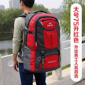 雙肩包男75L旅行超大容量背包