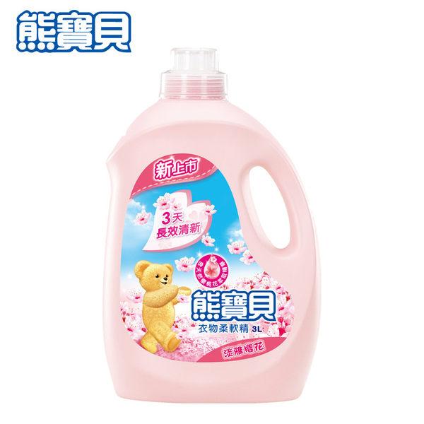 熊寶貝 衣物柔軟精淡雅櫻花香 3.0L_聯合利華