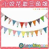 【樂購王】派對御用《小碎花款系列 三角旗 》節慶派對 三角旗 佈置 彩旗吊旗 小清新【B0504】