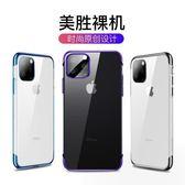 蘋果11手機殼iphone11Pro新超薄透明11pro硅膠保護套男全包防摔