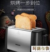麵包機 Philips/飛利浦 HD4826多士爐早餐機家用烤面包機2片全自動吐司機 mks新年禮物