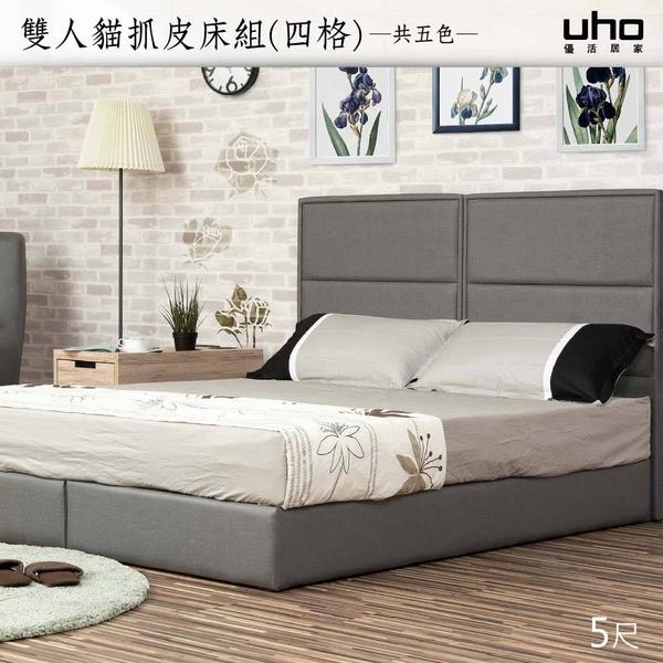 床組【UHO】孟加拉-折合式長格貓抓皮二件組(床頭片+床底)-5尺雙人