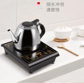 電磁爐220V定時小電磁爐小型平底中式小號茶爐宿舍泡茶節能家用 米蘭潮鞋館YYJ