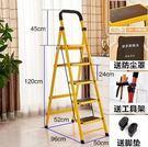 設計師步步高梯子升級卡扣四步五步梯家用折疊梯人字梯加厚【黃色5步升級加厚款】