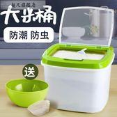 米桶 20斤裝儲米箱30斤防潮防蟲罐全密封面粉收納箱米盒子-超凡旗艦店