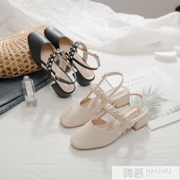 珍珠包頭涼鞋女夏中跟2021年新款仙女風粗跟溫柔單鞋 夏季新品