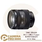 ◎相機專家◎ SONY SAL1650 標準變焦鏡頭 DT 16-50mm 數位單眼相機鏡頭 公司貨