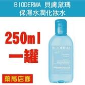 滿1200 贈100ml高效潔膚液 BIODERMA 貝膚黛瑪 保濕水潤化妝水250ml 元氣健康館