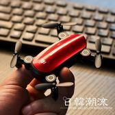 無人機 迷你無人機航拍高清專業航拍電動遙控飛機四軸飛行器益智男孩玩具