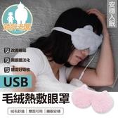USB毛絨熱敷眼罩 USB眼罩 電熱眼罩 USB熱敷眼罩 USB 眼罩 蒸氣眼罩 蒸汽眼罩【A465】
