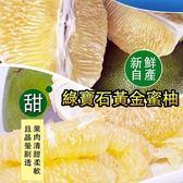 【果之蔬】綠寶石屏東綠蜜柚【X2顆】每顆300克
