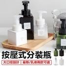 按壓分裝四方瓶 乳液分装瓶 按壓瓶 慕斯瓶 方形分裝罐 按壓罐 洗手乳瓶 洗髮精瓶【RS1143】