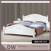 【多瓦娜】19046-057001 貝莉5尺白色床