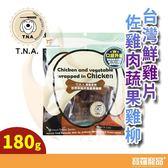 T.N.A悠遊鮮點 台灣鮮雞片佐雞肉蔬果雞柳180g【寶羅寵品】