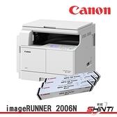 【搭PNG-59原廠黑3支】CANON imageRUNNER 2006N【到府安裝】標配 A3黑白多功能數位複合機(IR2006N)