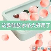 冰塊模具硅膠冰格凍冰塊帶蓋冰箱製冰盒家用自制圓形冰球【千尋之旅】