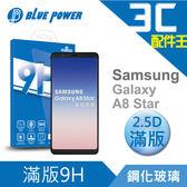 BLUE POWER Samsung Galaxy A8 Star 2.5D滿版 9H鋼化玻璃保護貼 三星