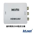 【鼎立資訊】HDMIto AV轉換器DVR版 1080P USB供電 (廣)