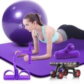 防爆瑜伽球瑜伽墊套裝初學者臥室防滑健身墊三件套裝備瑜珈毯