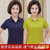 夏季新品中老年女士棉T恤大碼媽媽裝翻領條紋汗衫40歲50短袖上衣 雙十二全館免運