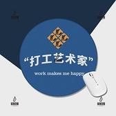 打工藝術家工作使我快樂卡通手工原創電腦游戲辦公圓形加厚滑鼠墊【愛物及屋】