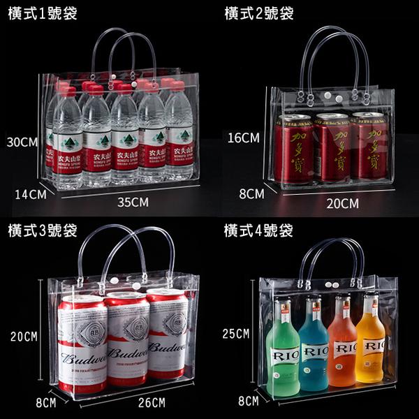 透明PVC袋(橫式2號袋) 飲料袋 多款尺碼 客製化 LOGO 購物袋 廣告袋 網紅提袋【塔克】