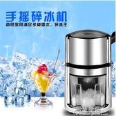 手動刨冰機-歐烹手動碎冰機商用家用酒吧刨冰機手搖刨冰器碎冰器沙冰機器  花間公主