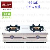 【PK廚浴生活館】 高雄 櫻花牌 G612K 兩口安全爐 G612 瓦斯爐 實體店面 可刷卡