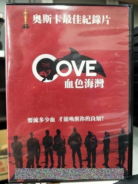 挖寶二手片-L04-022-正版DVD-電影【血色海灣/The Cove】-奧斯卡最佳紀錄片(直購價)