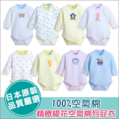 童裝純棉包屁衣-提花空氣棉日本嬰兒服長袖肩扣式內搭衣-321寶貝屋