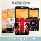 Samsung Galaxy C9 Pro 彩繪卡通 可愛卡通 側翻皮套 開窗 保護套 手機套 保護殼 手機殼 皮套