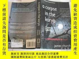 二手書博民逛書店a罕見corpse in the koryoY9740 出版20