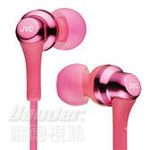 【曜德視聽】JVC HA-FX26 甜蜜粉 時尚繽紛10色 耳道式耳機 /送收納盒