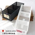 LOXIN 日本製 三格可分隔收納盒 隔板可調 整理盒 置物盒 文具盒 小物收納盒 桌上收納盒【SI0228】