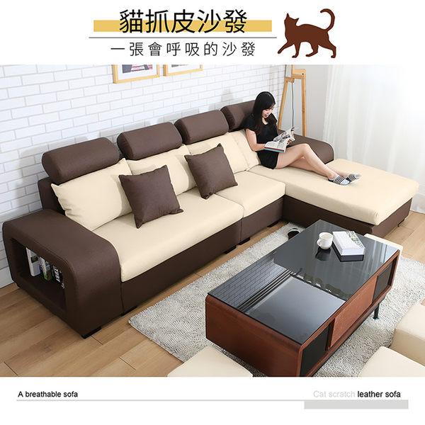 【多瓦娜】新作入荷-都柏林貓抓皮L型沙發-914型  二色 沙發 L型沙發