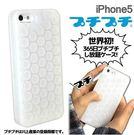 【SZ13】YY iphone 6 手機殼日本無限氣泡 噗嘰噗嘰  氣泡紙iphone 5 SE手機殼 iphone 6 手機殼