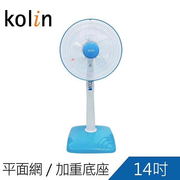 Kolin歌林14吋立扇KF-LN1420