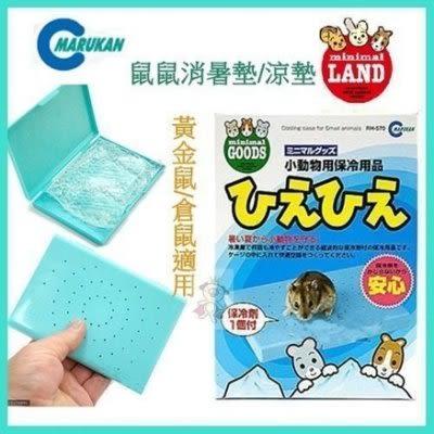 *WANG*日本Marukan鼠鼠消暑墊/涼墊(黃金鼠/倉鼠適用) RH-570