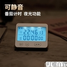 計時器 計時器學生可靜音時間學習管理做題效率番茄考研倒定時器電子鬧鐘 叮噹百貨